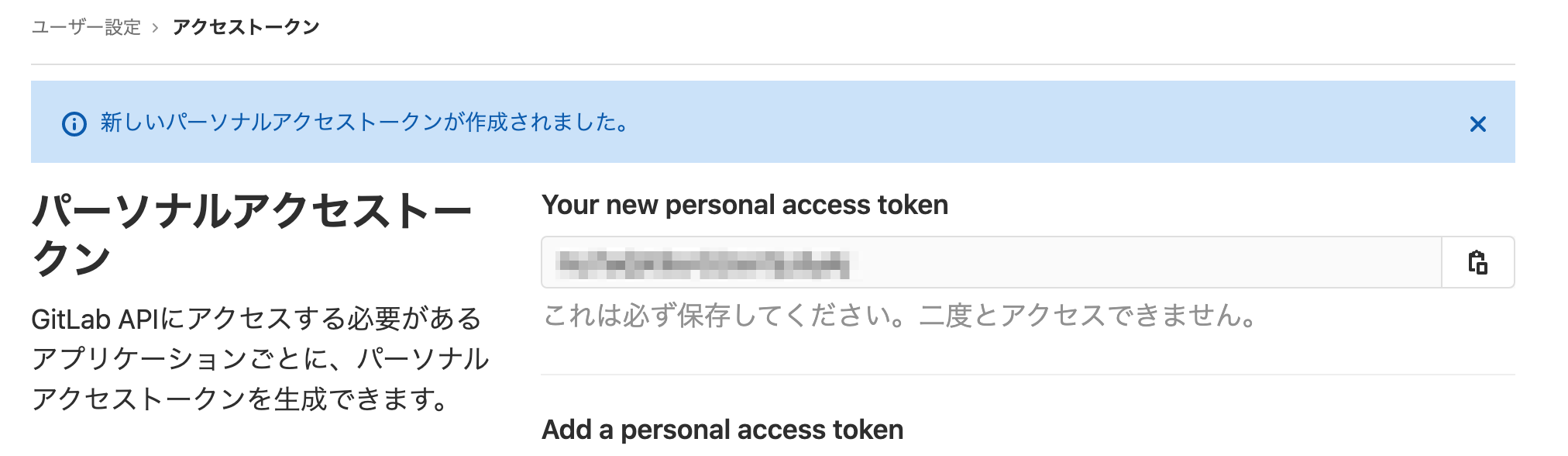 generated personal access token